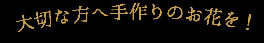 title_hanawo