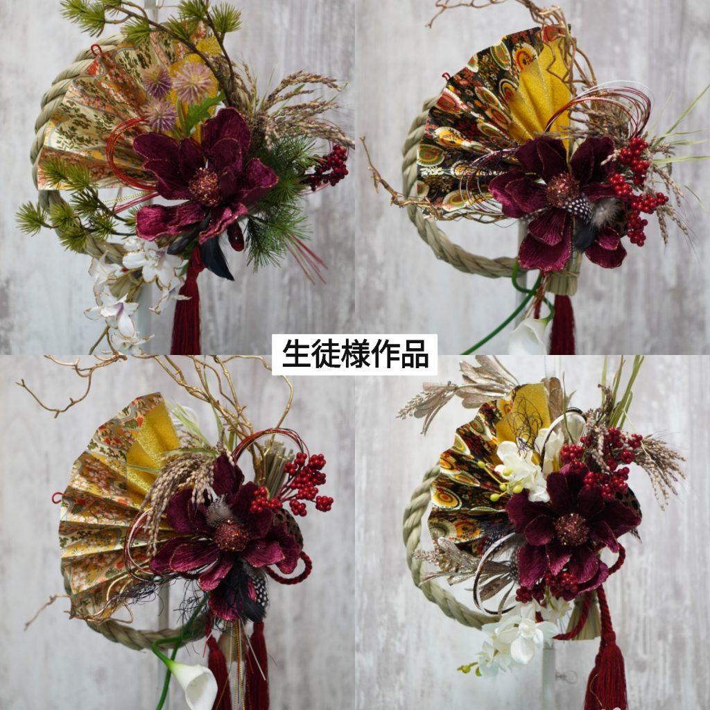お正月飾り作り・しめ縄飾り作り作り体験レッスン・アーティフィシャルフラワー
