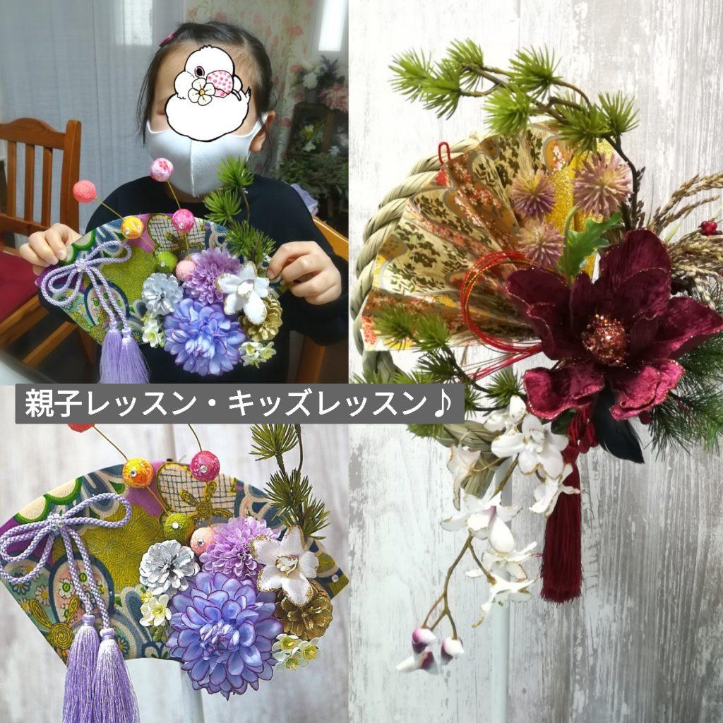 キッズレッスン・お正月飾り作り・親子レッスン・子供習い事・お花・アーティフィシャルフラワー